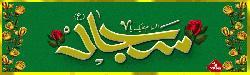 হযরত ইমাম জায়নুল আবিদিন রাদিআল্লাহু আনহু'র জীবনী ও উপদেশাবলী