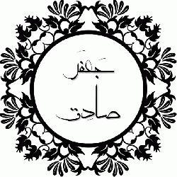 হযরত ইমাম জাফর আস সাদিক (রাদি আল্লাহু আনহু)'র জীবনী ও উপদেশাবলী