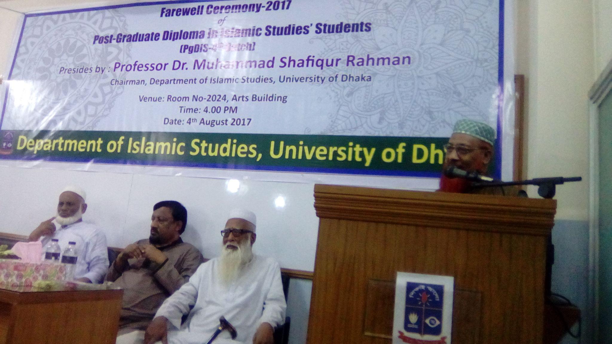 ঢাবি  ইসলামিক স্টাডিজের PgDIS এর শিক্ষা সমাপণী অনুষ্ঠান অনুষ্ঠিত