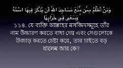 শা'বান মাস ও শবে বরাতের তাৎপর্য